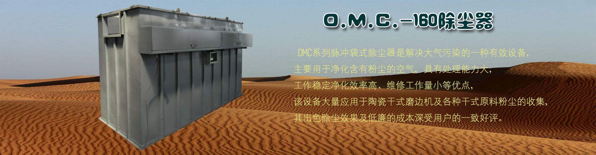 DMC脉冲除尘器